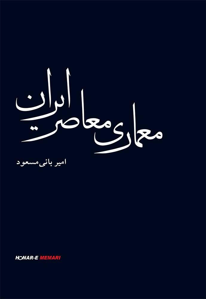 انتشار کتاب معماری معاصر ایران تألیف امیر بانی مسعود