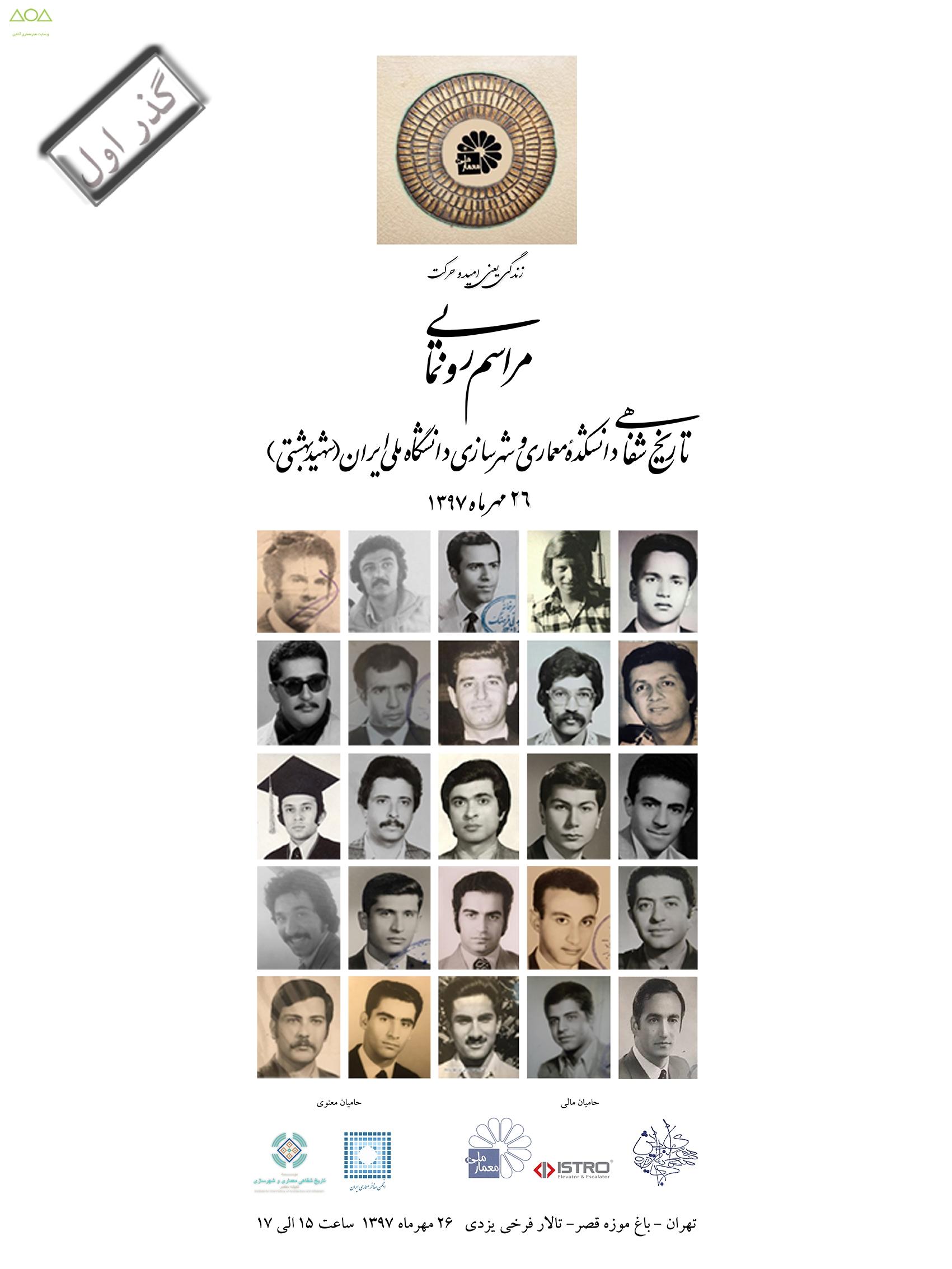 رونمایی از پروژه تاریخ شفاهی دانشکده معماری دانشگاه ملی(شهید بهشتی)