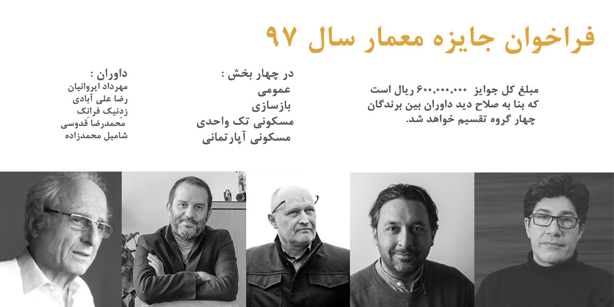 اعلام برندگان جایزه معمار سال ۹۷