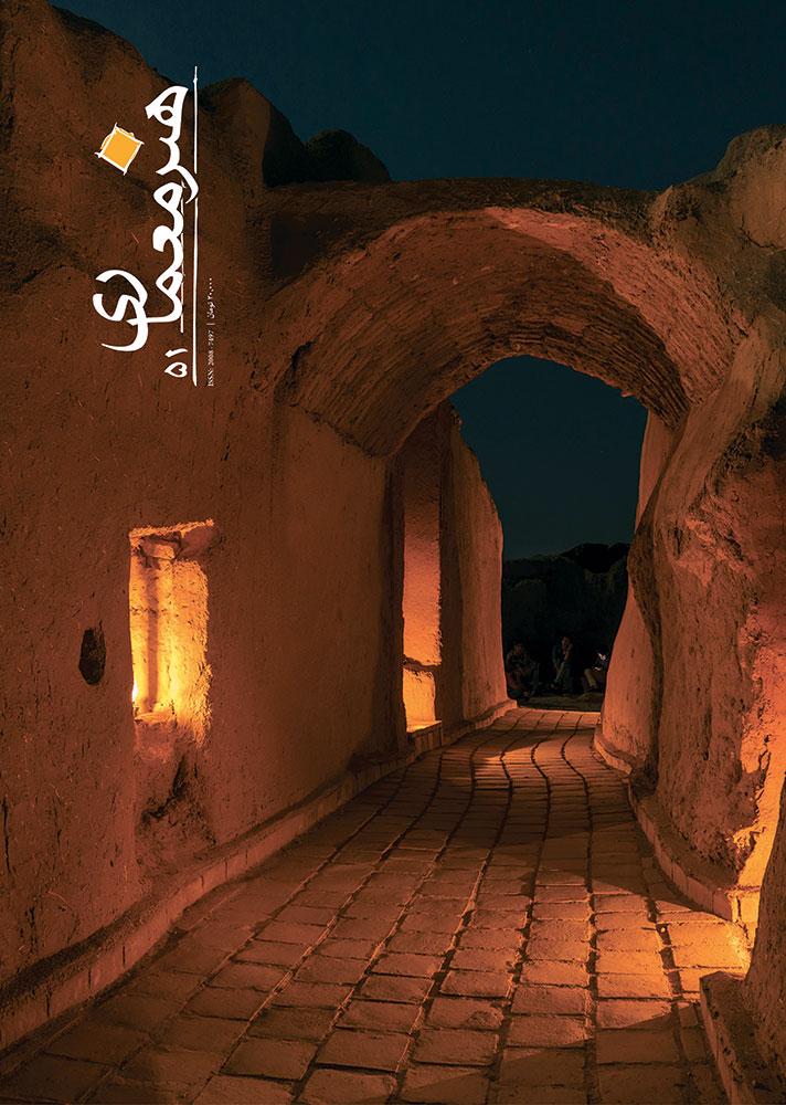 انتشار شماره 51 مجله هنر معماری