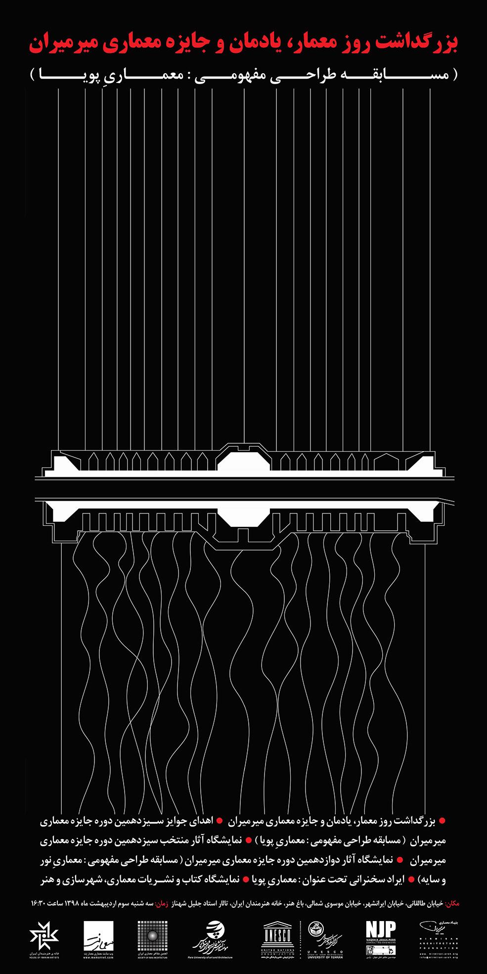 اعلام نتایجسیزدهمین دوره جایزه معماری میرمیران معماری پویا