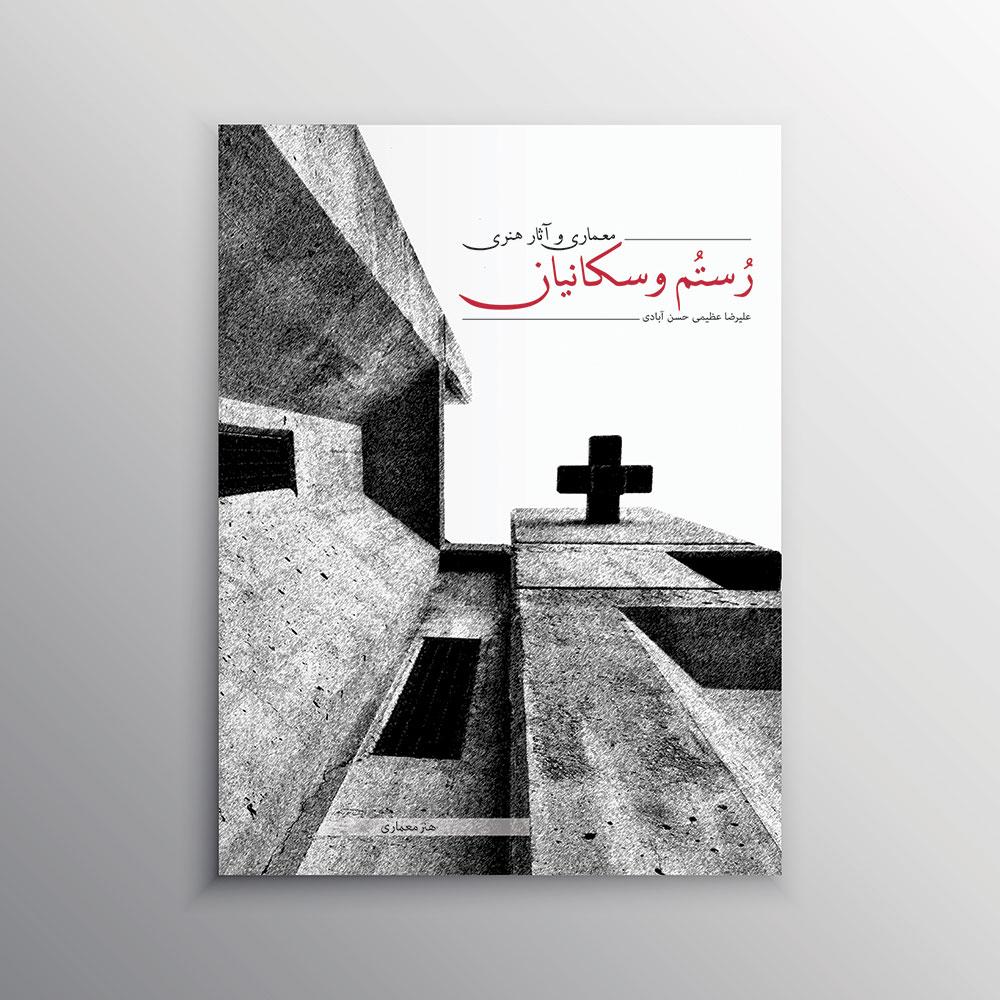 http://www.aoa.ir/bookshop