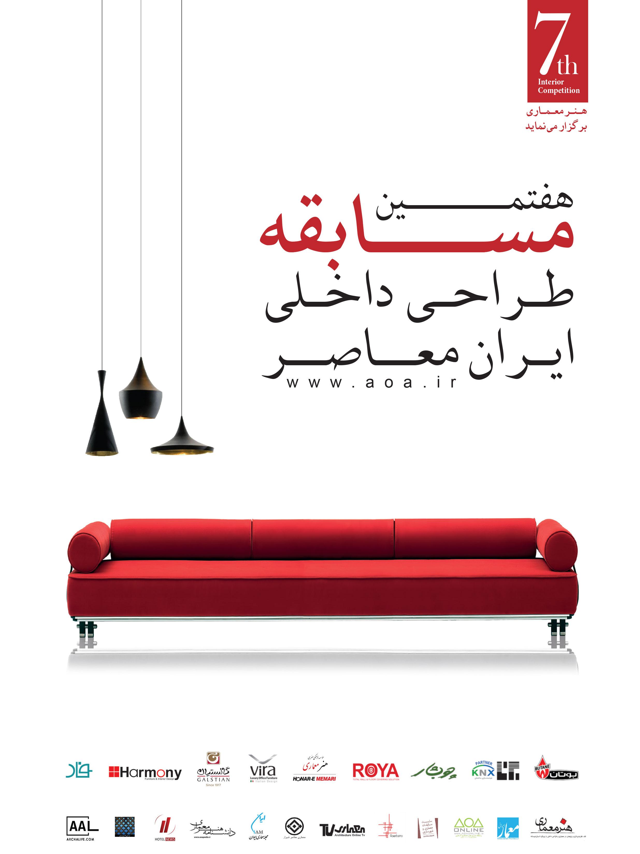 طراحی داخلی ایران معاصر