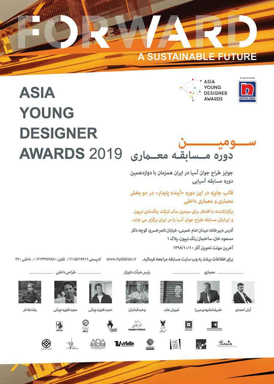 سومین دوره مسابقه دانشجویی معماری جوایز طراح جوان آسیا